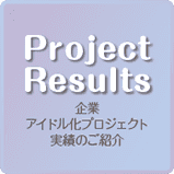 ProjectResults企業アイドル化プロジェクト実績のご紹介