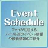 EventScheduleファイが注目する アイドル達のイベント情報 や最新情報のご紹介
