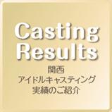 CastingResults関西 アイドルキャスティング 実績のご紹介