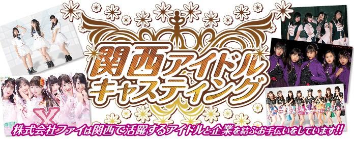 株式会社ファイは関西で活躍するアイドルと企業を結ぶお手伝いをしています!!