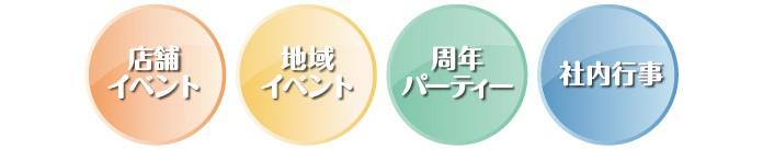 店舗イベント・地域イベント・周年パーティー・社内行事