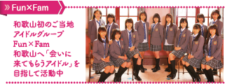 和歌山初のご当地アイドルグループFun×Fam  和歌山へ「会いに来てもらうアイドル」を目指して活動中
